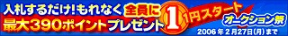 point_390_20060222
