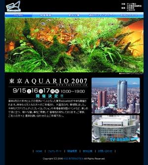 開催決定!東京アクアリオ2007開催・六本木ヒルズ